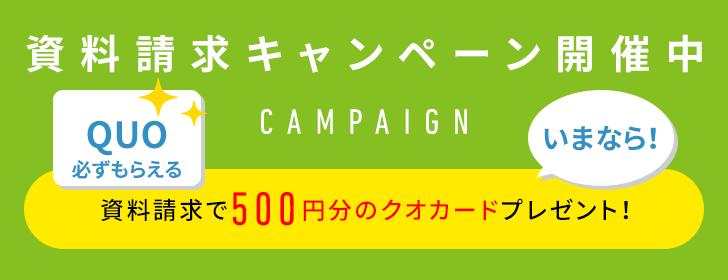 Hellouse | 【資料請求キャンペーン開催中】資料請求で500円分のクオカードプレゼント!